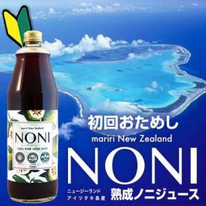 ノニ ジュース お試し 750ml 送料無料 熟成 果汁100% オーガニック ニュージーランド産 初回限定お一人様2本限り