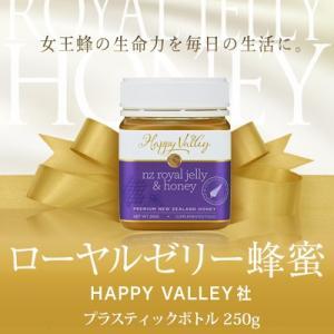 マリリニュージーランド ローヤルゼリー 蜂蜜 250g 1本 はちみつ 生ローヤルゼリー デセン酸3.1%|maririnz-manukahoney
