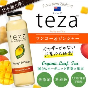 teza マンゴー&ジンジャー 325ml 1本 オーガニックティー フレーバーティー 紅茶 緑茶 茶葉 無添加 無着色 人工甘味料ゼロ ニュージーランド産|maririnz-manukahoney