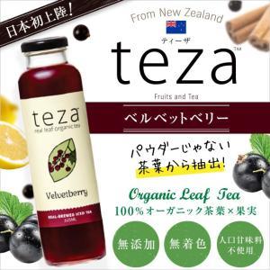 teza ベルベットベリー 325ml 1本 オーガニックティー フレーバーティー 紅茶 緑茶 茶葉 無添加 無着色 人工甘味料ゼロ ニュージーランド産|maririnz-manukahoney