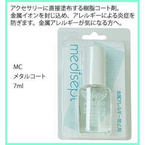 商品名 メタルコート 容量 7ml  ■使用方法…ピアスをよく洗った後に水分を拭き取る。その後、皮膚...