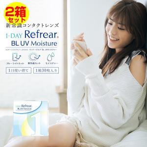 【2箱セット】 クリアコンタクト ワンデーリフレア BL UVモイスチャー 1箱30枚 ブルーライト...