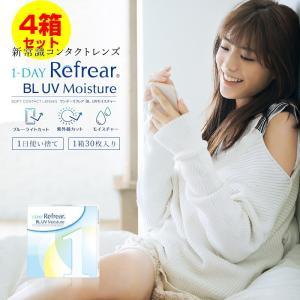 【4箱セット】クリアコンタクト ワンデーリフレア BL UVモイスチャー 1箱30枚 ブルーライトカ...