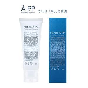 Hands A P.P プロフェッショナルプロテクション ハンドクリーム 無香料 50g maritakashop