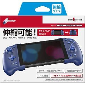 CYBER ・ ダブルスタイルコントローラー ( SWITCH 用)ブルー - Switch|maritakashop