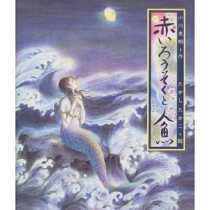 赤いろうそくと人魚 (日本の童話名作選)|maritakashop