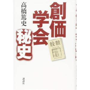 創価学会秘史|maritakashop