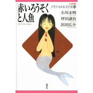 赤いろうそくと人魚 (21世紀版・少年少女日本文学館12)|maritakashop