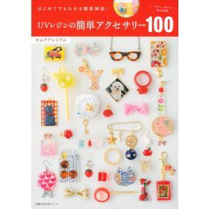 UVレジンの簡単アクセサリー100 ― はじめてでもわかる徹底解説 ! (主婦の友生活シリーズ)|maritakashop