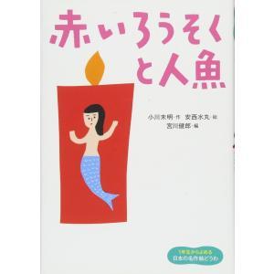 赤いろうそくと人魚 (1年生からよめる日本の名作絵どうわ)|maritakashop
