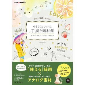 水彩・色鉛筆・クレヨン ゆるくておしゃれな手描き素材集 使いやすい線画とにじみの美しい水彩素材 (デジタル素材BOOK)|maritakashop