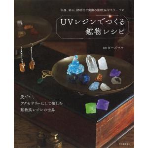 UVレジンでつくる鉱物レシピ:水晶、蛍石など実際の鉱物34をモチーフに。愛でて、アクセサリーにして愉しむ鉱物風レジンの世界|maritakashop