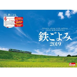 JTB時刻表 鉄ごよみ 2019 (諸書籍)|maritakashop