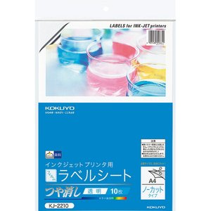 コクヨ インクジェット用 ラベルシール フィルム ノーカット 10枚 KJ-2210|maritakashop