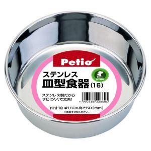 ペティオ (Petio) ステンレス皿型食器 16cm|maritakashop