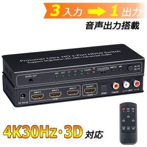 BLUPOW 4K30Hz HDMI切替器 3入力1出力 + 音声分離(光・同軸デジタル・RCA L...