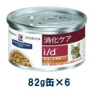 ヒルズ 猫用 消化ケア 【i/d】 チキン&野菜入りシチュー 82g缶×6 maritakashop