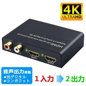 ELEVIEW HDMI 分配器 1入力 2出力 + 音声 分離 2画面 同時出力(SPDIF/To...