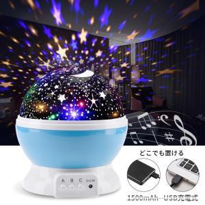 星空ライト プラネタリウム 家庭用 雰囲気作り 充電式星空ライト 夜の光 回転 星のプロジェクター 音楽 ロマンチックランプ ブルー の商品画像|ナビ