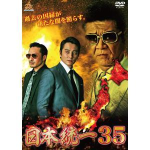 日本統一35 [DVD]|maritakashop