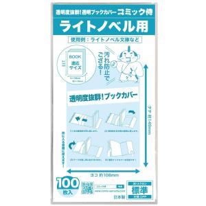 【コミック侍】透明ブックカバー 【ライトノベル・文庫用】 100枚|maritakashop