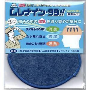 ムレナイン99 熱中症 猛暑対策 帽子 ヘルメット内の 消臭 除湿 遮熱 吸汗 で快適な職場 (吸湿タイプS) maritakashop
