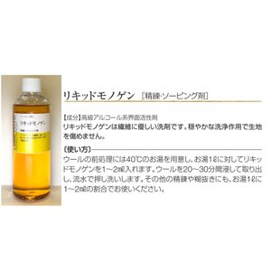 リキッドモノゲン 500g 清廉・ソーピング剤 前処理剤