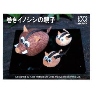 巻きイノシシの親子 材料セット(親子1組) マリヤオリジナル巻きアニマルシリーズ 干支 2019 亥 猪|mariya