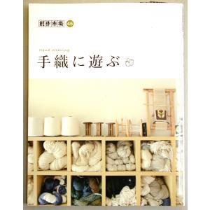 創作市場45号 『手織に遊ぶ』 マリア書房