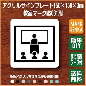 訪問客にわかりやすい案内用図記号・ピクトグラム・ピクトマーク・シンボルマーク・表示プレート・ルームプ...