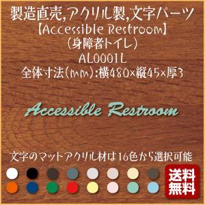 Accessible Restroom(身障者トイレ)AL0001L,製造直売,おしゃれ,アクリル製,英語,文字パーツ,切り抜き文字,アルファベット,表示,プレート,看板,表札|mark-sign