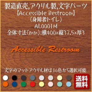 Accessible Restroom(身障者トイレ)AL0001M,製造直売,おしゃれ,アクリル製,英語,文字パーツ,切り抜き文字,アルファベット,表示,プレート,看板,表札|mark-sign