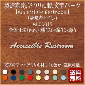 Accessible Restroom(身障者トイレ)AL0001S,製造直売,おしゃれ,アクリル製,英語,文字パーツ,切り抜き文字,アルファベット,表示,プレート,看板,表札|mark-sign