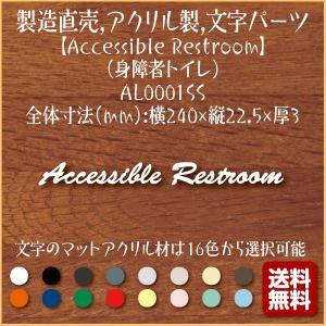 Accessible Restroom(身障者トイレ)AL0001SS,製造直売,おしゃれ,アクリル製,英語,文字パーツ,切り抜き文字,アルファベット,表示,プレート,看板,表札|mark-sign
