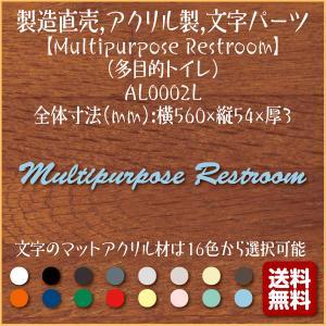 Multipurpose Restroom(多目的トイレ)AL0002L,製造直売,おしゃれ,アクリル製,英語,文字パーツ,切り抜き文字,アルファベット,表示,プレート,看板,表札|mark-sign