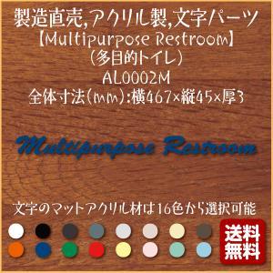 Multipurpose Restroom(多目的トイレ)AL0002M,製造直売,おしゃれ,アクリル製,英語,文字パーツ,切り抜き文字,アルファベット,表示,プレート,看板,表札|mark-sign