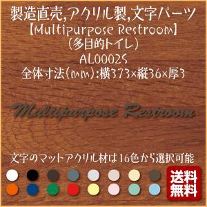 Multipurpose Restroom(多目的トイレ)AL0002S,製造直売,おしゃれ,アクリル製,英語,文字パーツ,切り抜き文字,アルファベット,表示,プレート,看板,表札|mark-sign