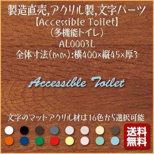 Accessible Toilet(多機能トイレ)AL0003L,製造直売,おしゃれ,アクリル製,英語,文字パーツ,切り抜き文字,アルファベット,表示,プレート,看板,表札|mark-sign