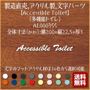 Accessible Toilet(多機能トイレ)AL0003SS,製造直売,おしゃれ,アクリル製,英語,文字パーツ,切り抜き文字,アルファベット,表示,プレート,看板,表札|mark-sign