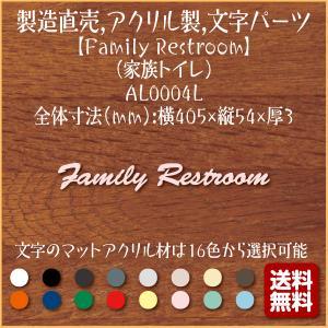 Family Restroom(家族トイレ)AL0004L,製造直売,おしゃれ,アクリル製,英語,文字パーツ,切り抜き文字,アルファベット,表示,プレート,看板,表札|mark-sign