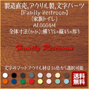 Family Restroom(家族トイレ)AL0004M,製造直売,おしゃれ,アクリル製,英語,文字パーツ,切り抜き文字,アルファベット,表示,プレート,看板,表札|mark-sign