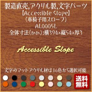 Accessible Slope(車椅子用スロープ)AL0005L,製造直売,おしゃれ,アクリル製,英語,文字パーツ,切り抜き文字,アルファベット,表示,プレート,看板,表札|mark-sign