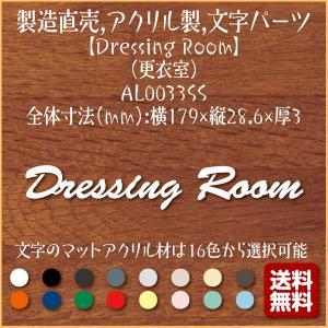 Dressing Room(更衣室)AL0033SS,製造直売,おしゃれ,アクリル製,英語,文字パーツ,切り抜き文字,アルファベット,表示,プレート,看板,表札|mark-sign