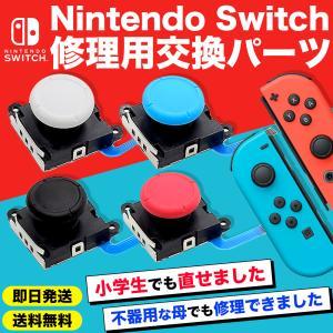 ニンテンドースイッチ Nintendo Switch 修理 ジョイコン スティック 修理交換用 パーツ コントローラー 任天堂 スイッチ