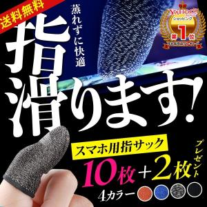 スマホ用 指サック ゲーム タブレット 手汗 手油防止 荒野行動 PUBG モバイル 指カバー 12個