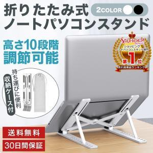 ノート パソコン スタンド PC 折りたたみ 台 机上 タブレット 冷却 放熱 スタンド 持ち運び 高さ 調節 角度調整 肩こり ラップトップ  タブレット