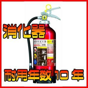 送料無料 防災グッズ アルテシモ 10型 UVM10AL 2020年製 消火器 蓄圧式 ABC粉末