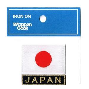 ワッペン 日の丸 日本国旗 2s+JAPAN(黒金) markers-patch