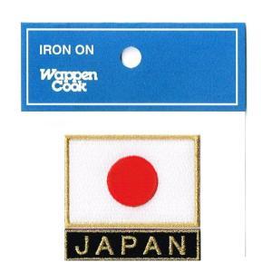 ワッペン 日の丸 日本国旗 ゴールド2S+JAPAN(黒金) markers-patch