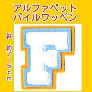 アルファベットワッペン タテ約7.5cmFシロ markers-patch